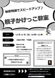 秘密特訓でスピードアップ♪ 12/11(日)親子かけっこ教室開催!