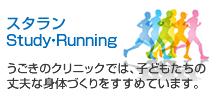 スタラン Study・Running