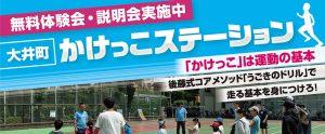 無料体験会・説明会実施中『大井町 かけっこステーション』